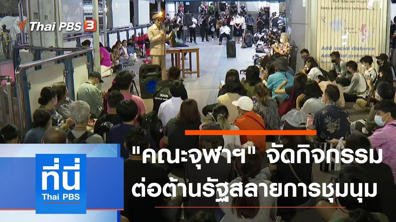 ที่นี่ Thai PBS - ประเด็นข่าว (29 ต.ค. 63)