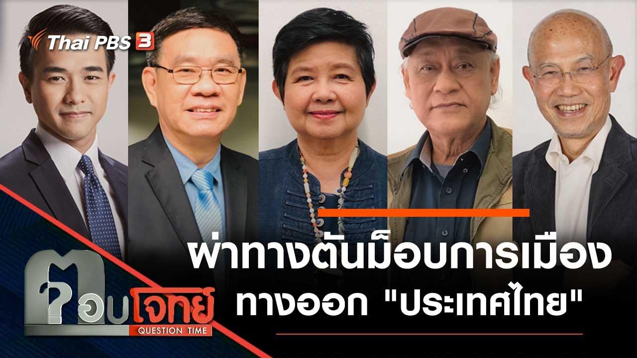 """ตอบโจทย์ - ผ่าทางตัน """"ม็อบการเมือง"""" ทางออก """"ประเทศไทย"""""""