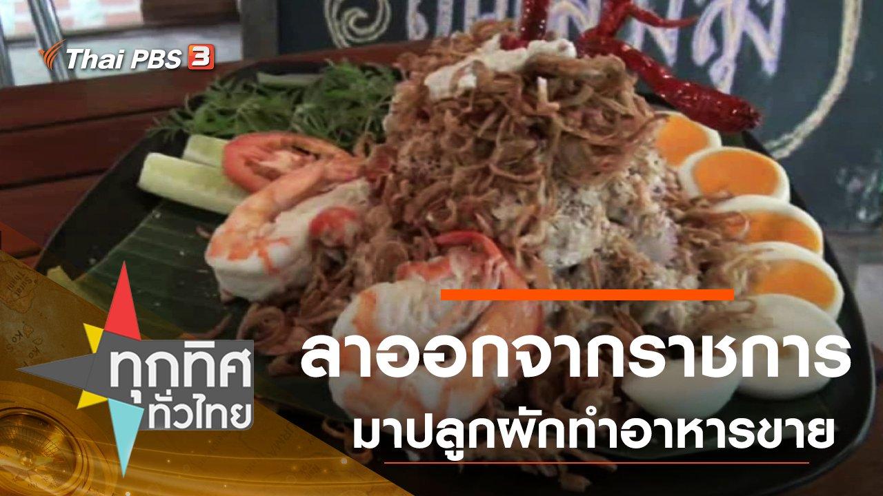 ทุกทิศทั่วไทย - ประเด็นข่าว (30 ต.ค. 63)