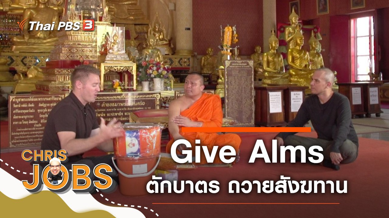 Chris Jobs - Give Alms