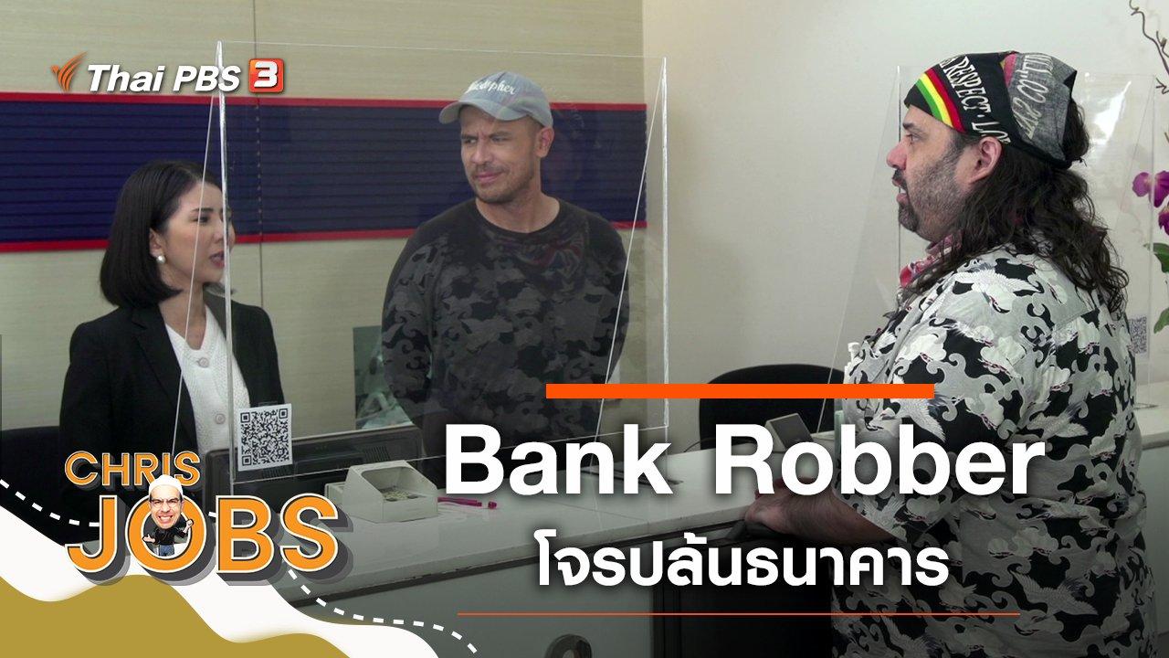 Chris Jobs - Bank Robber