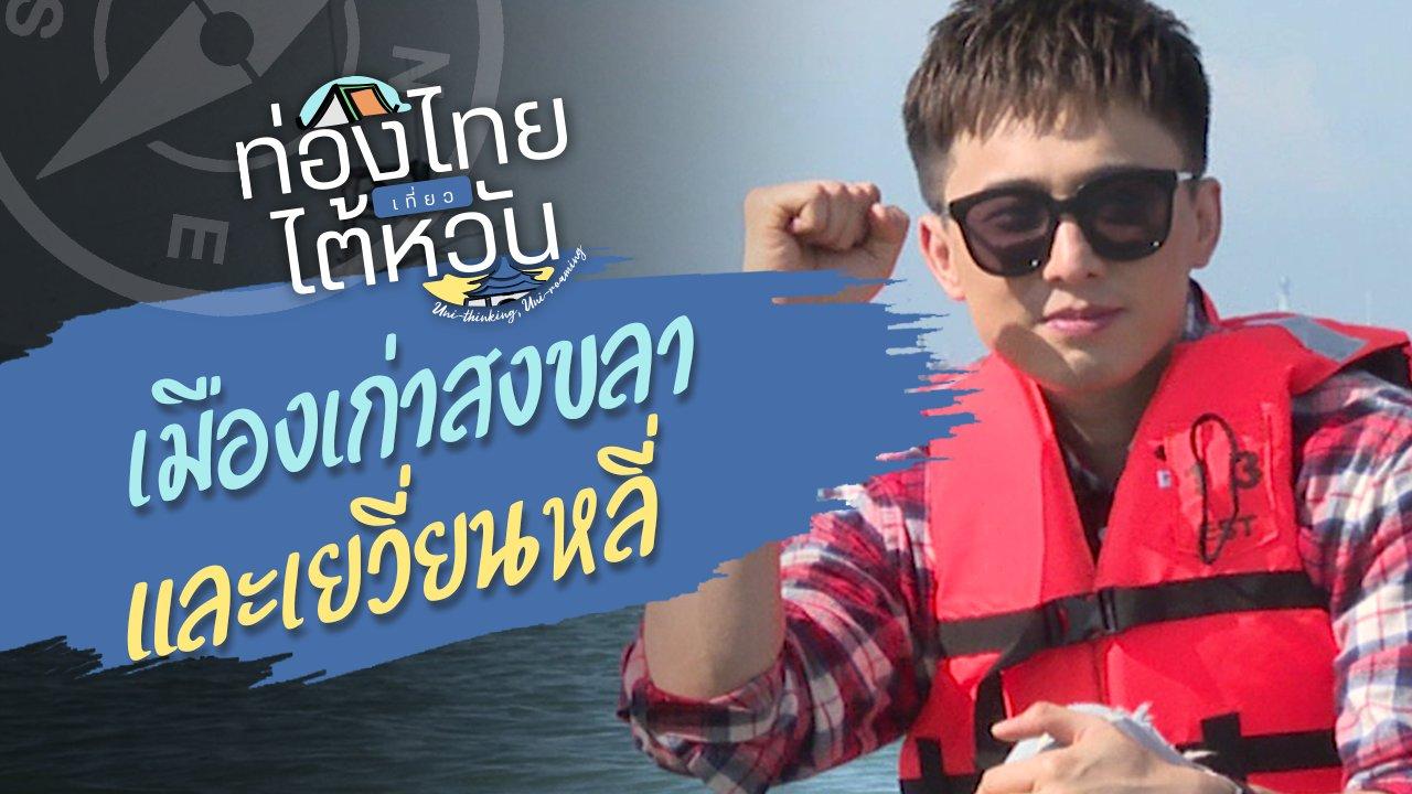 """ท่องไทยเที่ยวไต้หวัน - ท่อง """"เมืองเก่าสงขลา"""" เที่ยว """"เยวี่ยนหลี่"""""""