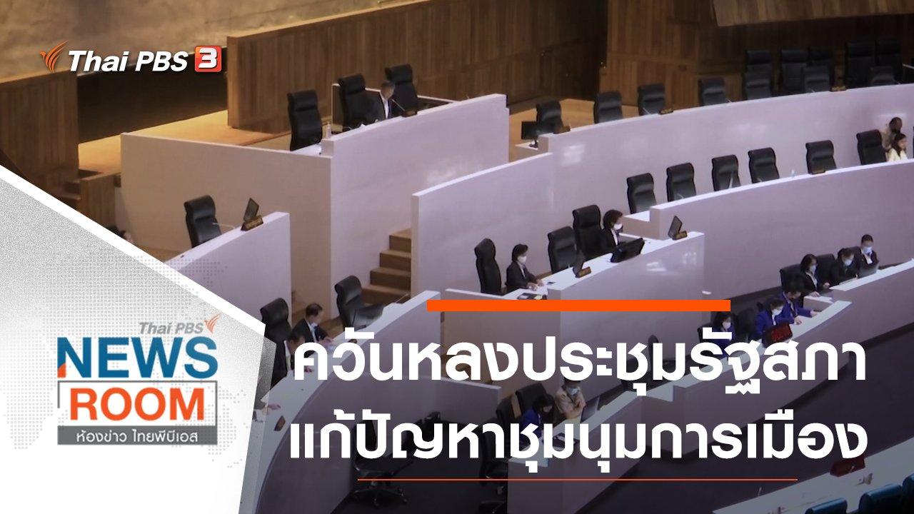 ห้องข่าว ไทยพีบีเอส NEWSROOM - ประเด็นข่าว (1 พ.ย. 63)