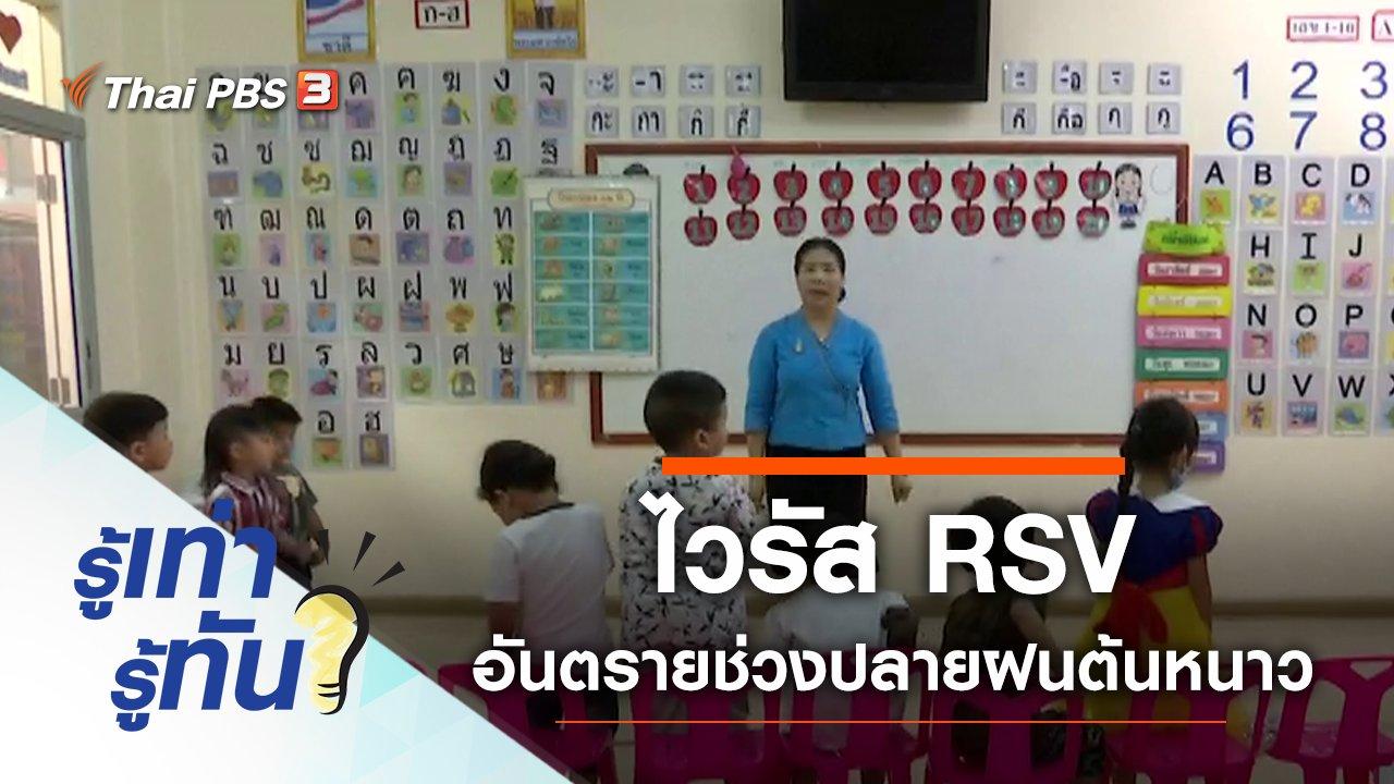 รู้เท่ารู้ทัน - ไวรัส RSV อันตรายช่วงปลายฝนต้นหนาว