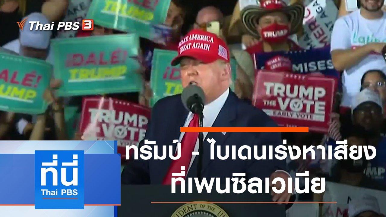 ที่นี่ Thai PBS - ประเด็นข่าว (2 พ.ย. 63)