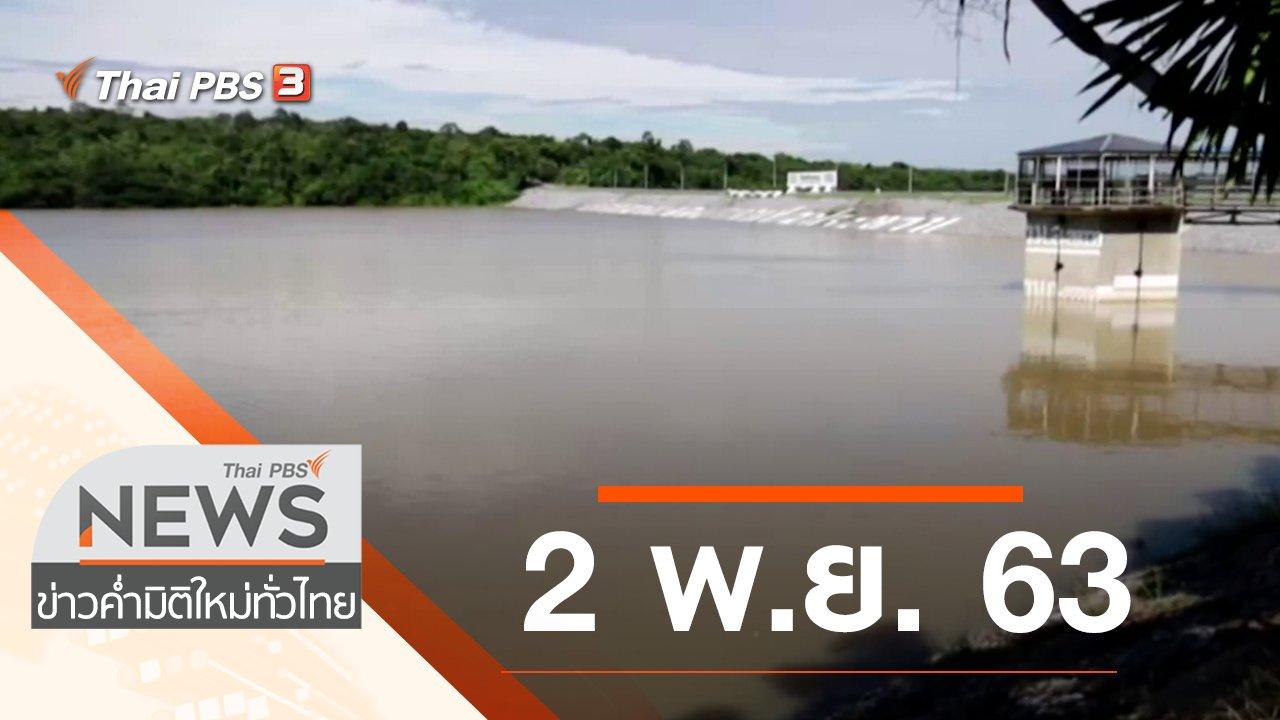 ข่าวค่ำ มิติใหม่ทั่วไทย - ประเด็นข่าว (2 พ.ย. 63)