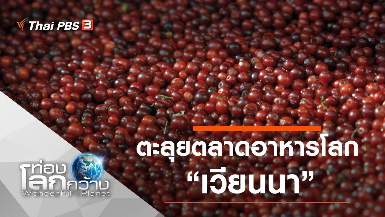 ท่องโลกกว้าง - ตะลุยตลาดอาหารโลก ตอน เวียนนา