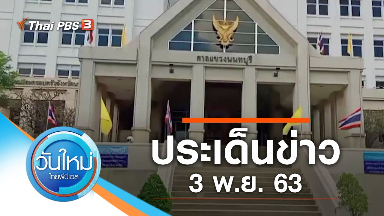 วันใหม่  ไทยพีบีเอส - ประเด็นข่าว (3 พ.ย. 63)