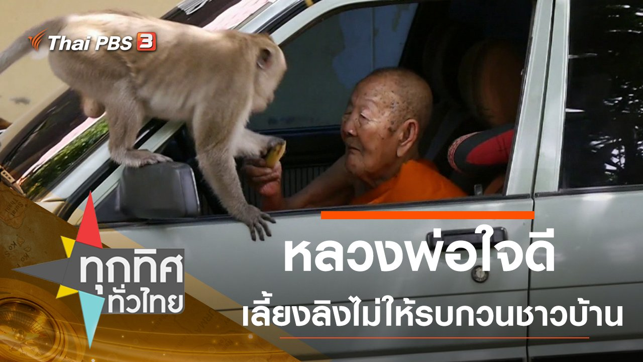 ทุกทิศทั่วไทย - ประเด็นข่าว (3 พ.ย. 63)