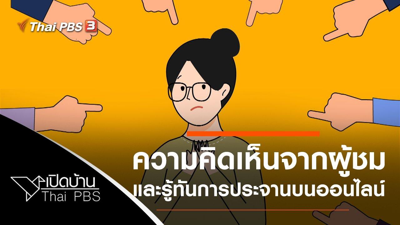 เปิดบ้าน Thai PBS - ความคิดเห็นต่อรายการ The Speech และรู้เท่าทันการประจานบนโลกออนไลน์
