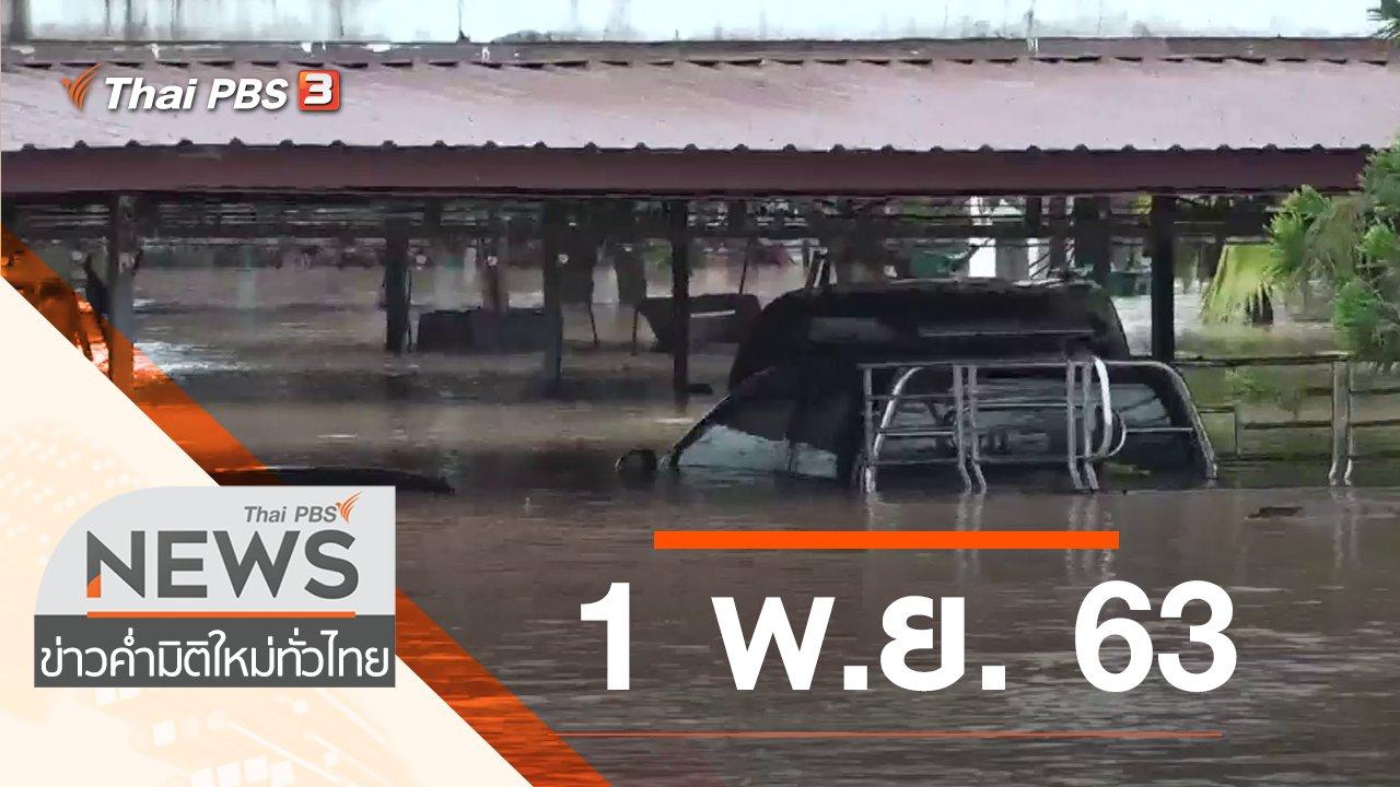 ข่าวค่ำ มิติใหม่ทั่วไทย - ประเด็นข่าว (1 พ.ย. 63)