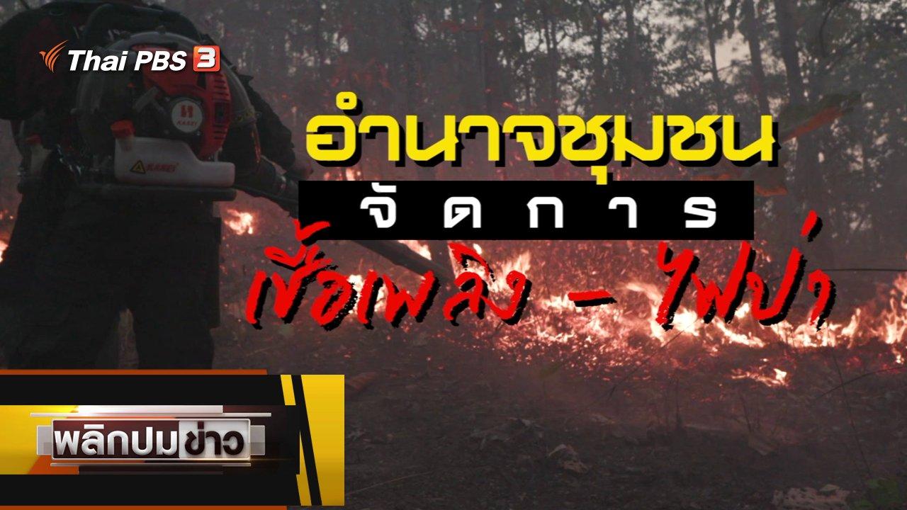 พลิกปมข่าว - อำนาจชุมชนจัดการเชื้อเพลิง - ไฟป่า