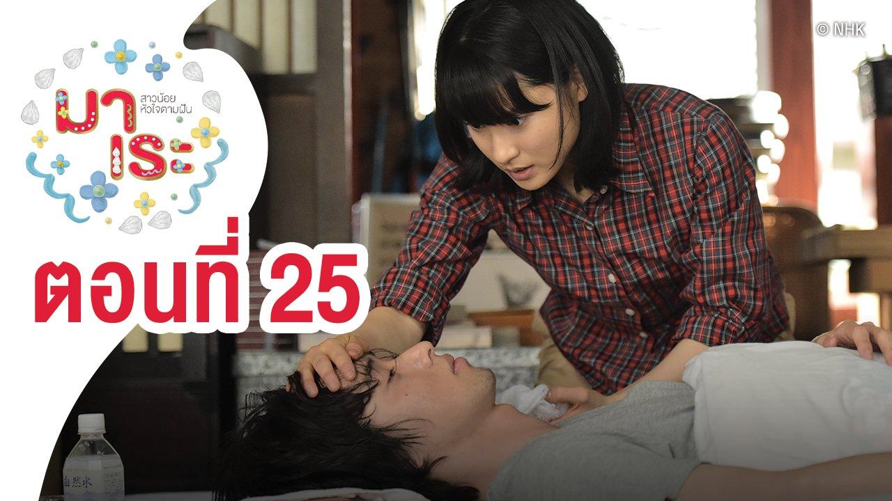 ซีรีส์ญี่ปุ่น มาเระ - Marre สาวน้อยหัวใจตามฝัน : ตอนที่ 25