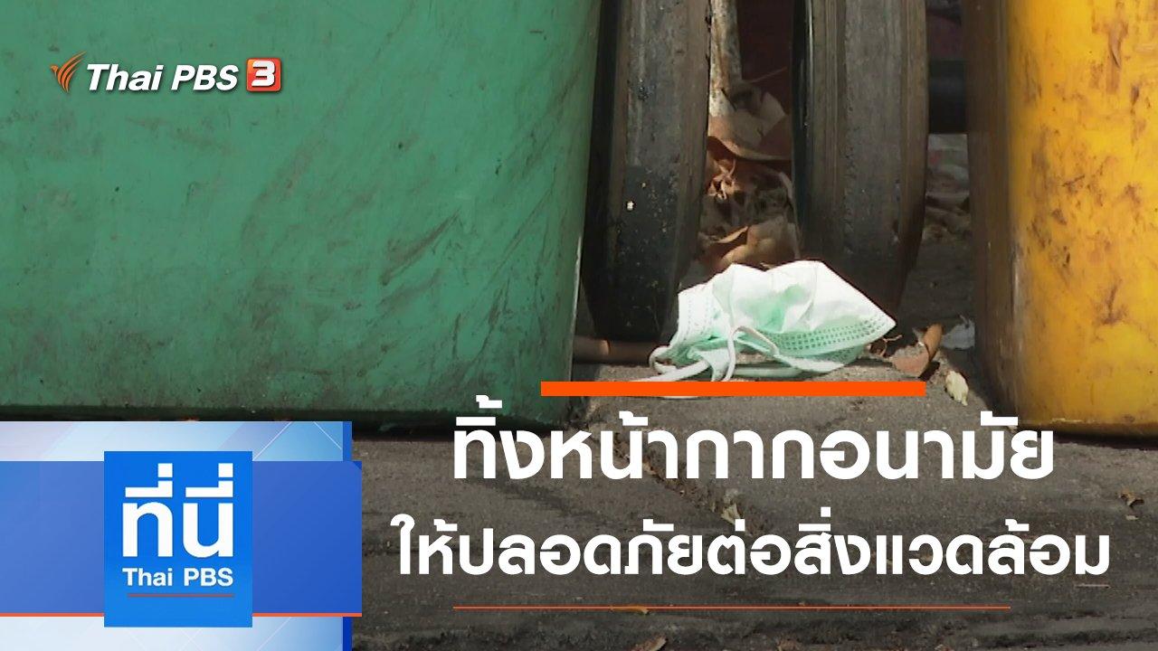ที่นี่ Thai PBS - ประเด็นข่าว (15 ม.ค. 64)
