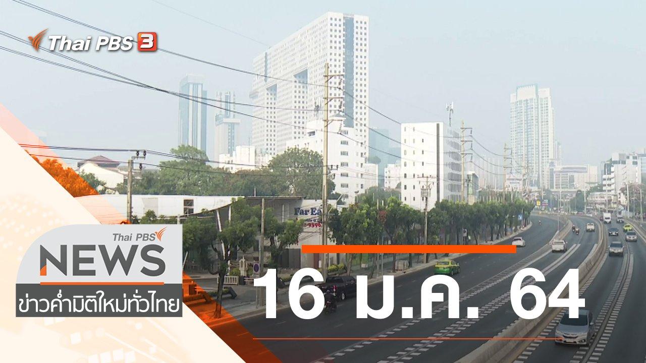 ข่าวค่ำ มิติใหม่ทั่วไทย - ประเด็นข่าว (16 ม.ค. 64)