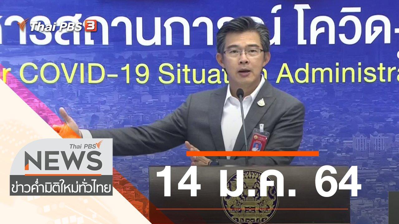 ข่าวค่ำ มิติใหม่ทั่วไทย - ประเด็นข่าว (14 ม.ค. 64)