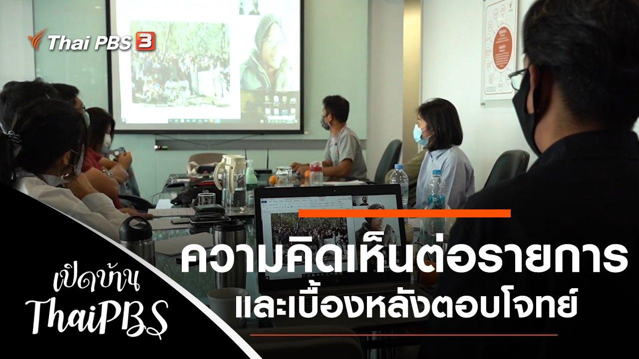 เปิดบ้าน Thai PBS - ความเห็นต่อรายการชีวิตจริงยิ่งกว่าละคร และเบื้องหลังรายการตอบโจทย์