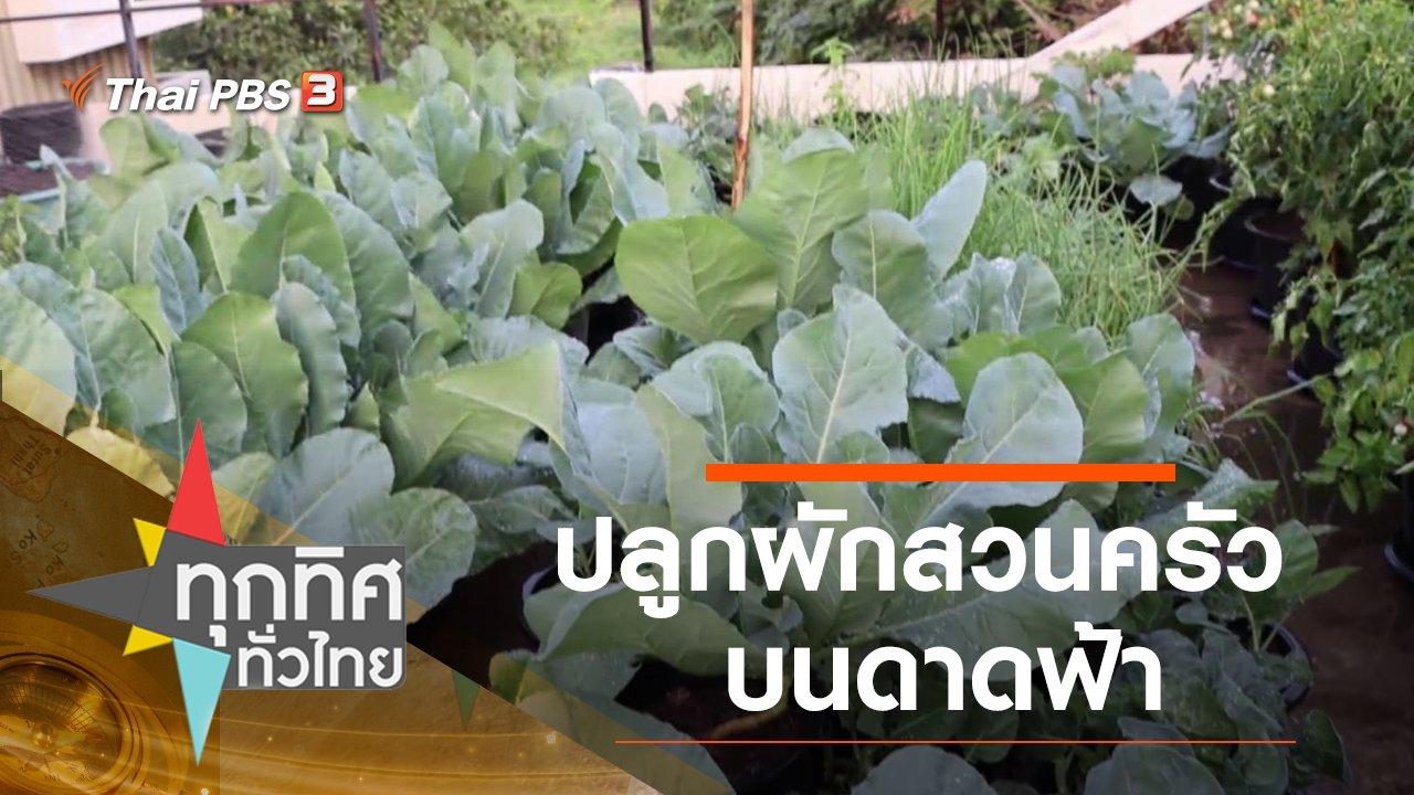ทุกทิศทั่วไทย - ประเด็นข่าว (15 ม.ค. 64)