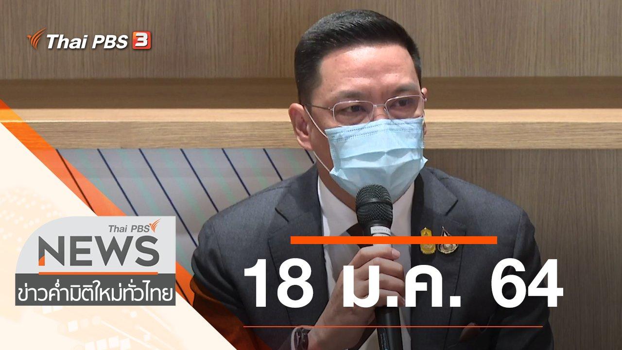 ข่าวค่ำ มิติใหม่ทั่วไทย - ประเด็นข่าว (18 ม.ค. 64)