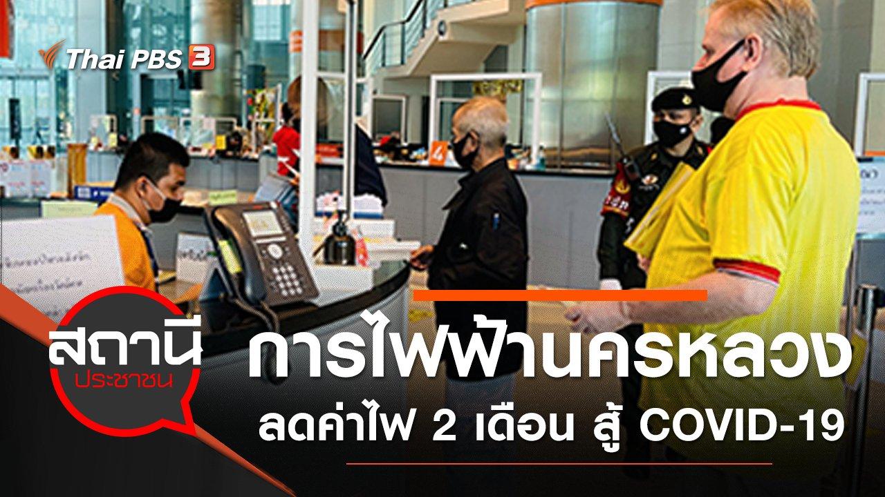 สถานีประชาชน - การไฟฟ้านครหลวง ลดค่าไฟ 2 เดือน สู้ COVID-19