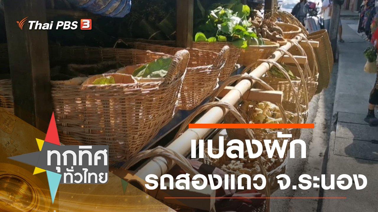 ทุกทิศทั่วไทย - ประเด็นข่าว (19 ม.ค. 64)