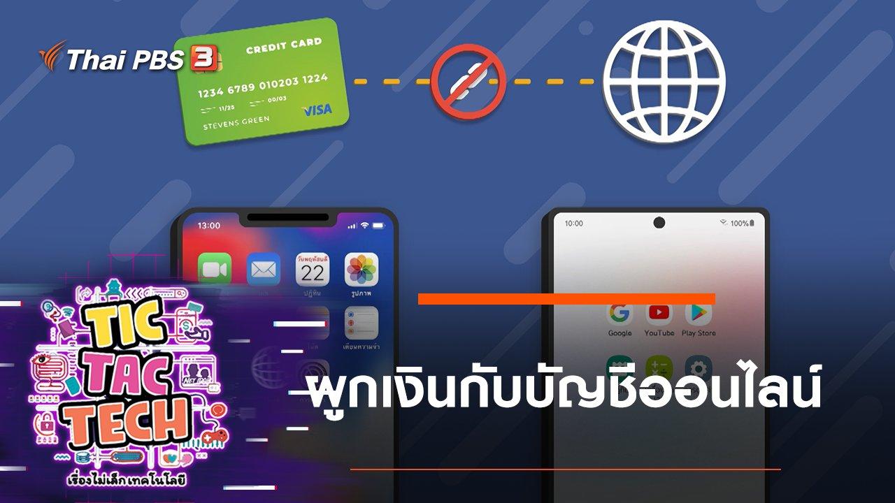 Tic Tac Tech เรื่องไม่เล็กเทคโนโลยี - ผูกเงินกับบัญชีออนไลน์