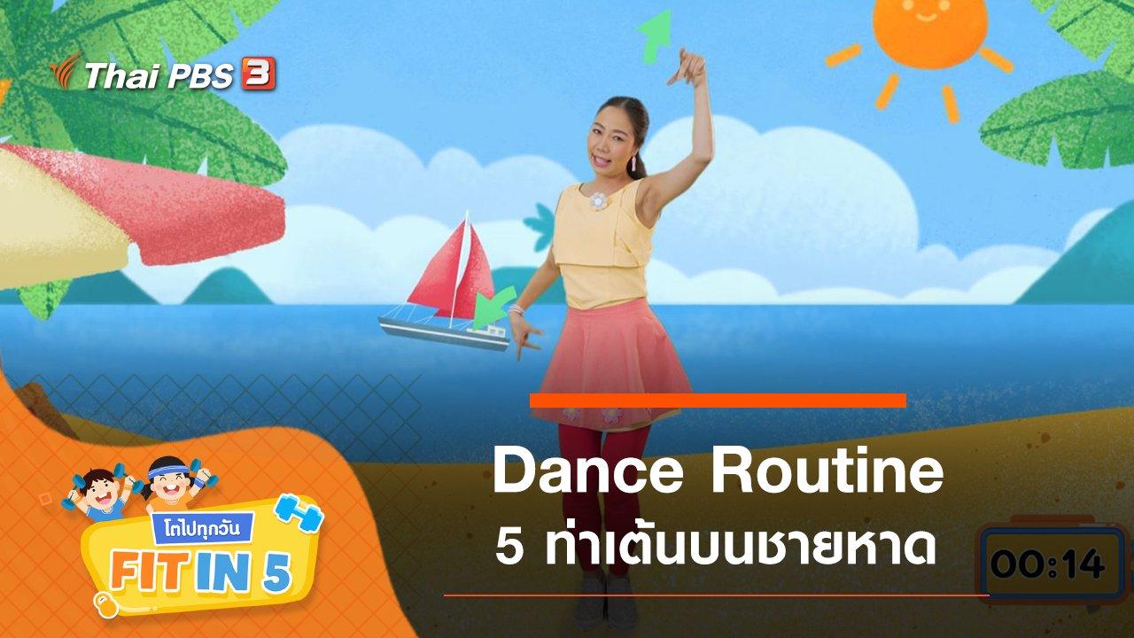 Fit in 5 โตไปทุกวัน - Dance Routine : 5 ท่าเต้นบนชายหาด