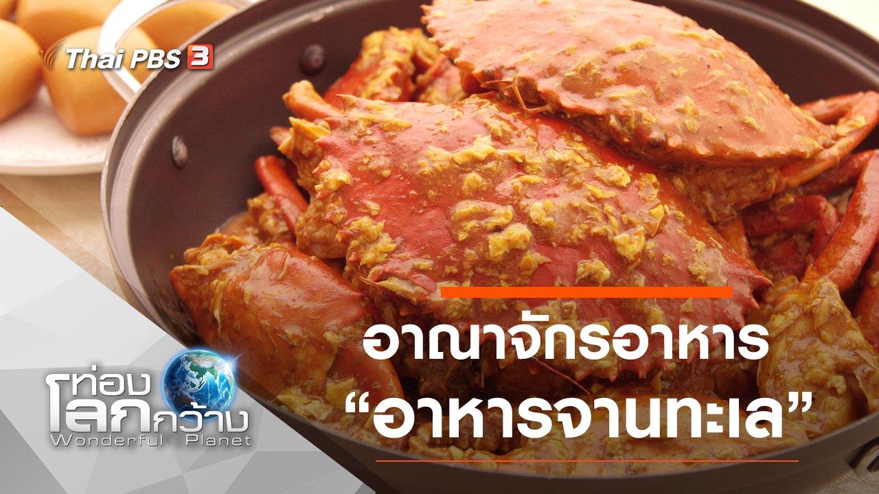 ท่องโลกกว้าง - อาณาจักรอาหาร ตอน อาหารจานทะเล และจบแบบหวาน ๆ