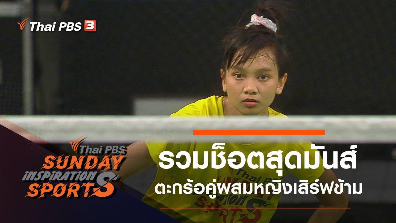 Sunday Inspiration Sports - Takraw Super Match by Thai PBS ตอนที่ 2