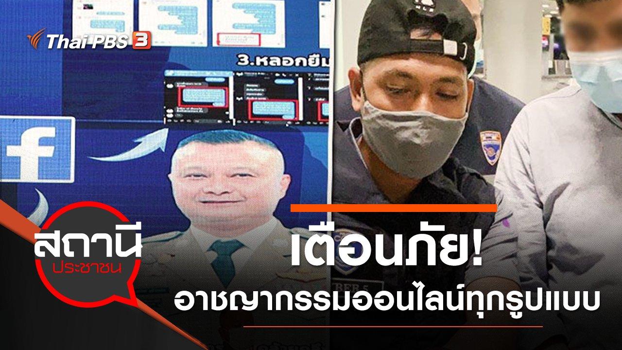 สถานีประชาชน - ตำรวจไซเบอร์ เตือนภัย! อาชญากรรมออนไลน์ทุกรูปแบบ