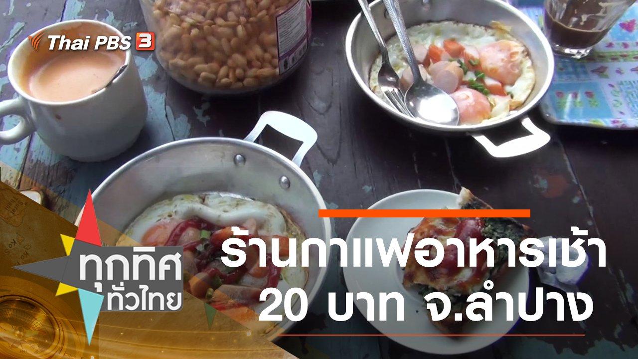 ทุกทิศทั่วไทย - ประเด็นข่าว (18 ม.ค. 64)