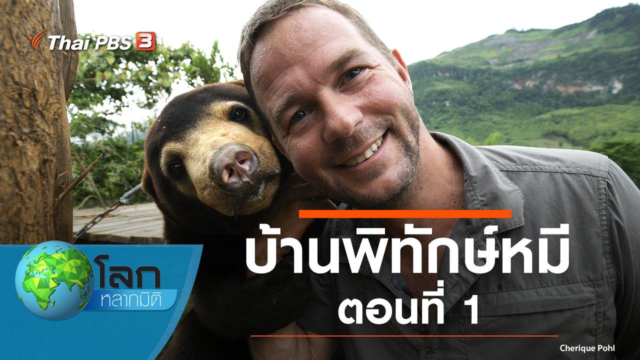 โลกหลากมิติ - บ้านพิทักษ์หมี ตอนที่ 1