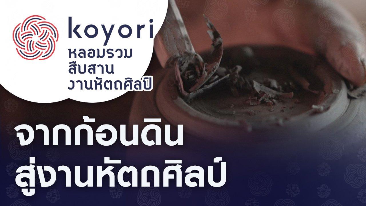 koyori หลอมรวม สืบสาน งานหัตถศิลป์ - จากก้อนดินสู่งานหัตถศิลป์