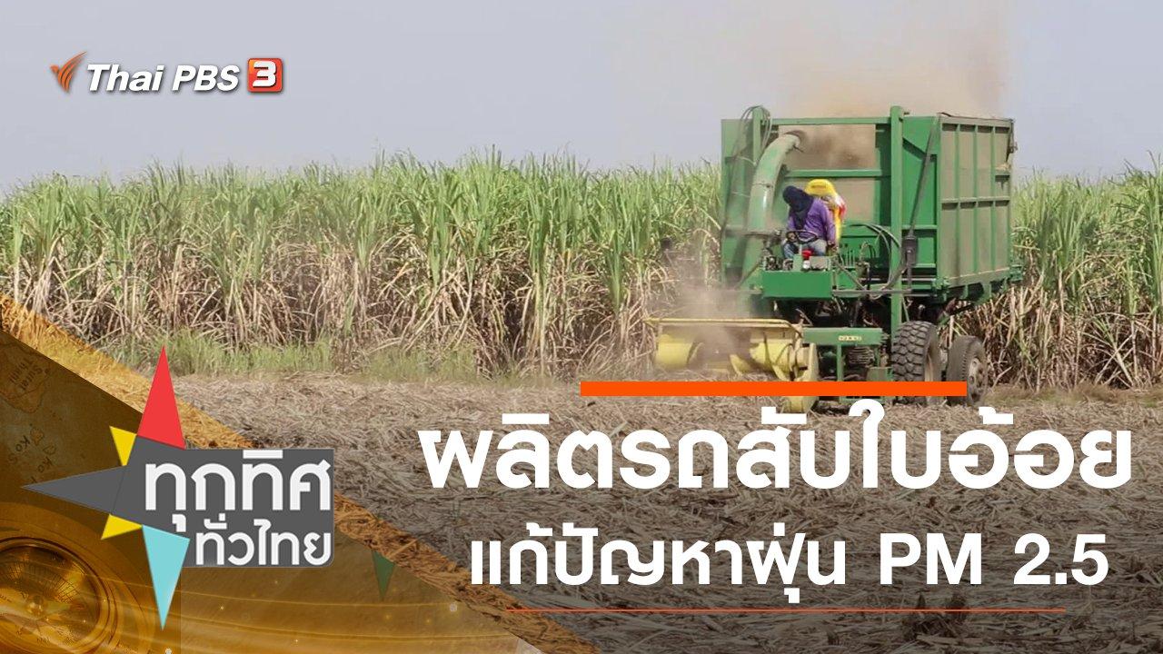 ทุกทิศทั่วไทย - ประเด็นข่าว (20 ม.ค. 64)