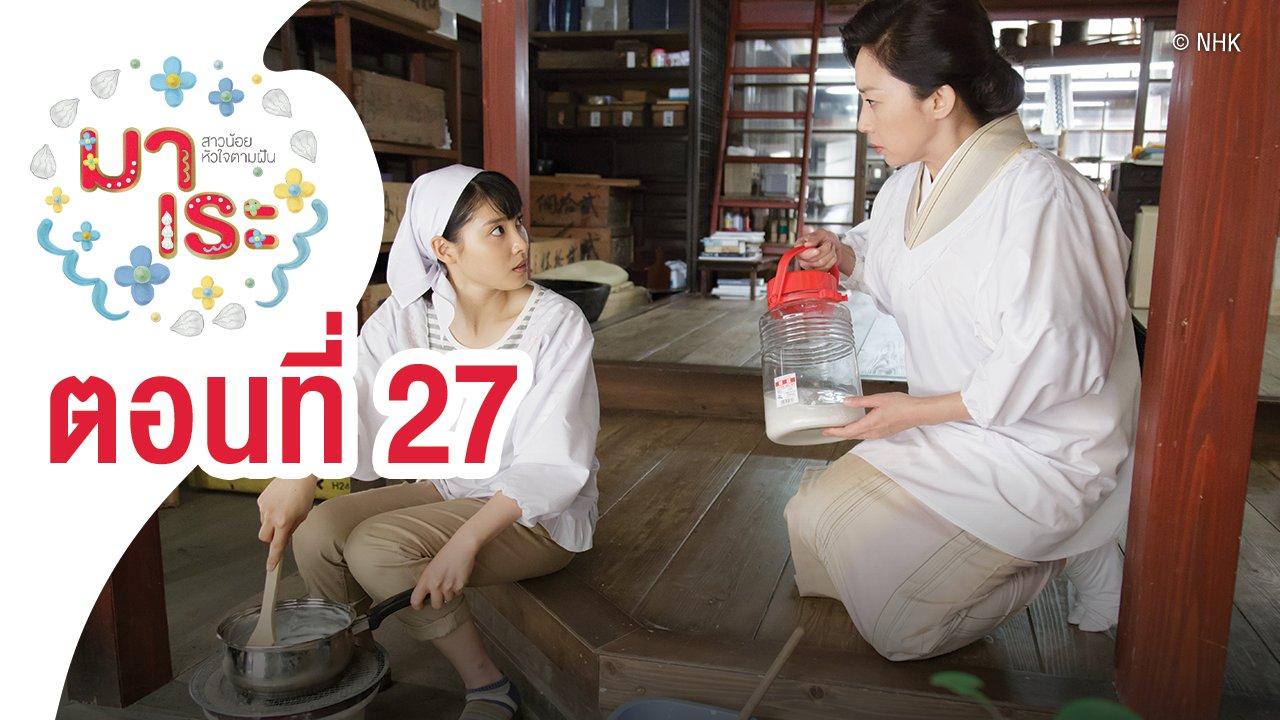 ซีรีส์ญี่ปุ่น มาเระ - Marre สาวน้อยหัวใจตามฝัน : ตอนที่ 27