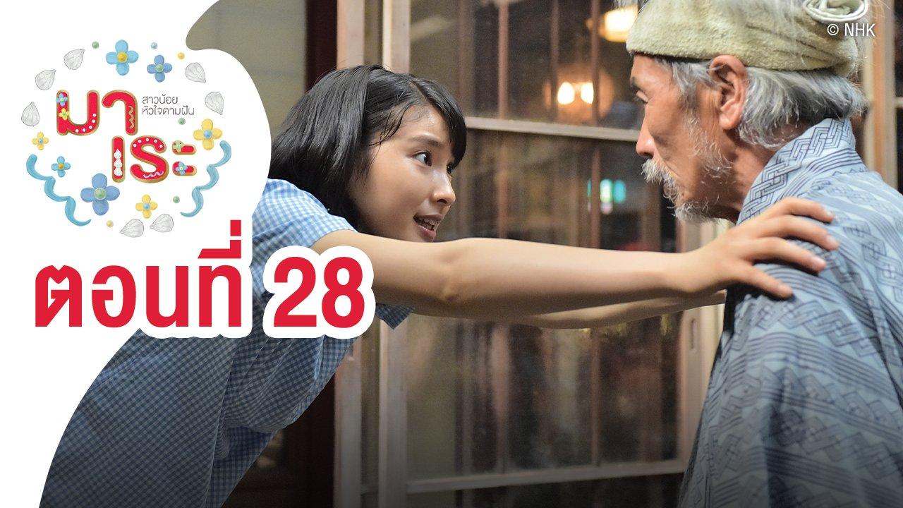 ซีรีส์ญี่ปุ่น มาเระ - Marre สาวน้อยหัวใจตามฝัน : ตอนที่ 28