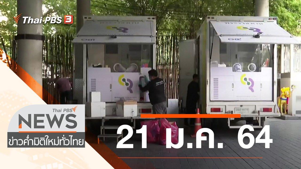 ข่าวค่ำ มิติใหม่ทั่วไทย - ประเด็นข่าว (21 ม.ค. 64)