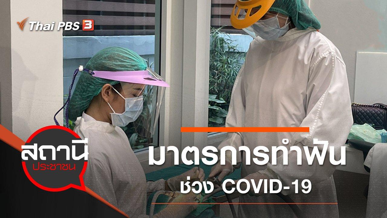 สถานีประชาชน - มาตรการทำฟันช่วง COVID-19