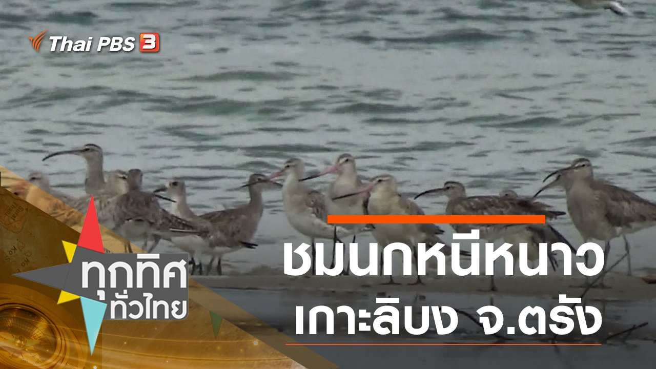 ทุกทิศทั่วไทย - ประเด็นข่าว (22 ม.ค. 64)