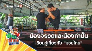 มวยไทย : น้องจรวดและน้องกำปั้น
