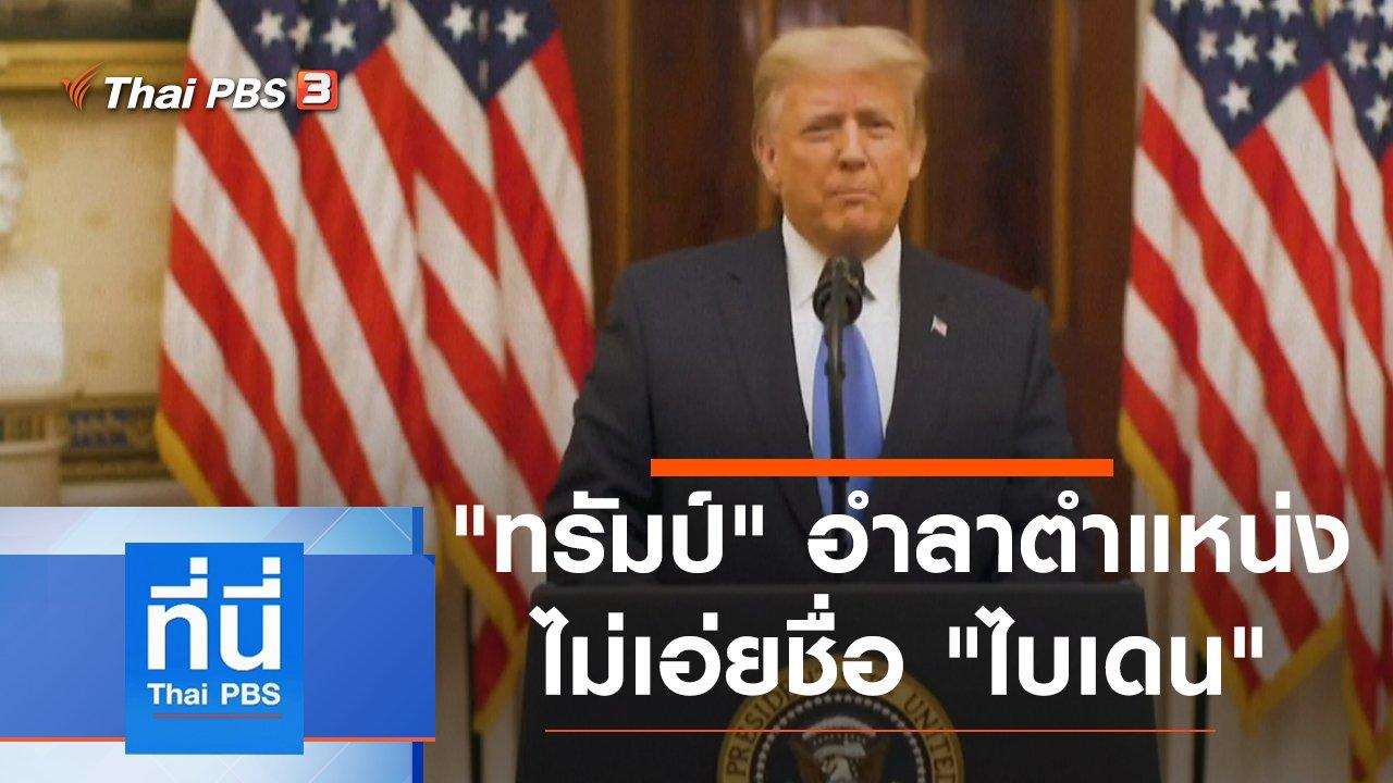 ที่นี่ Thai PBS - ประเด็นข่าว (20 ม.ค. 64)