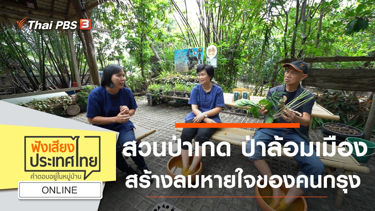 ฟังเสียงประเทศไทย - Online : สวนป่าเกด ป่าล้อมเมือง สร้างลมหายใจของคนกรุง