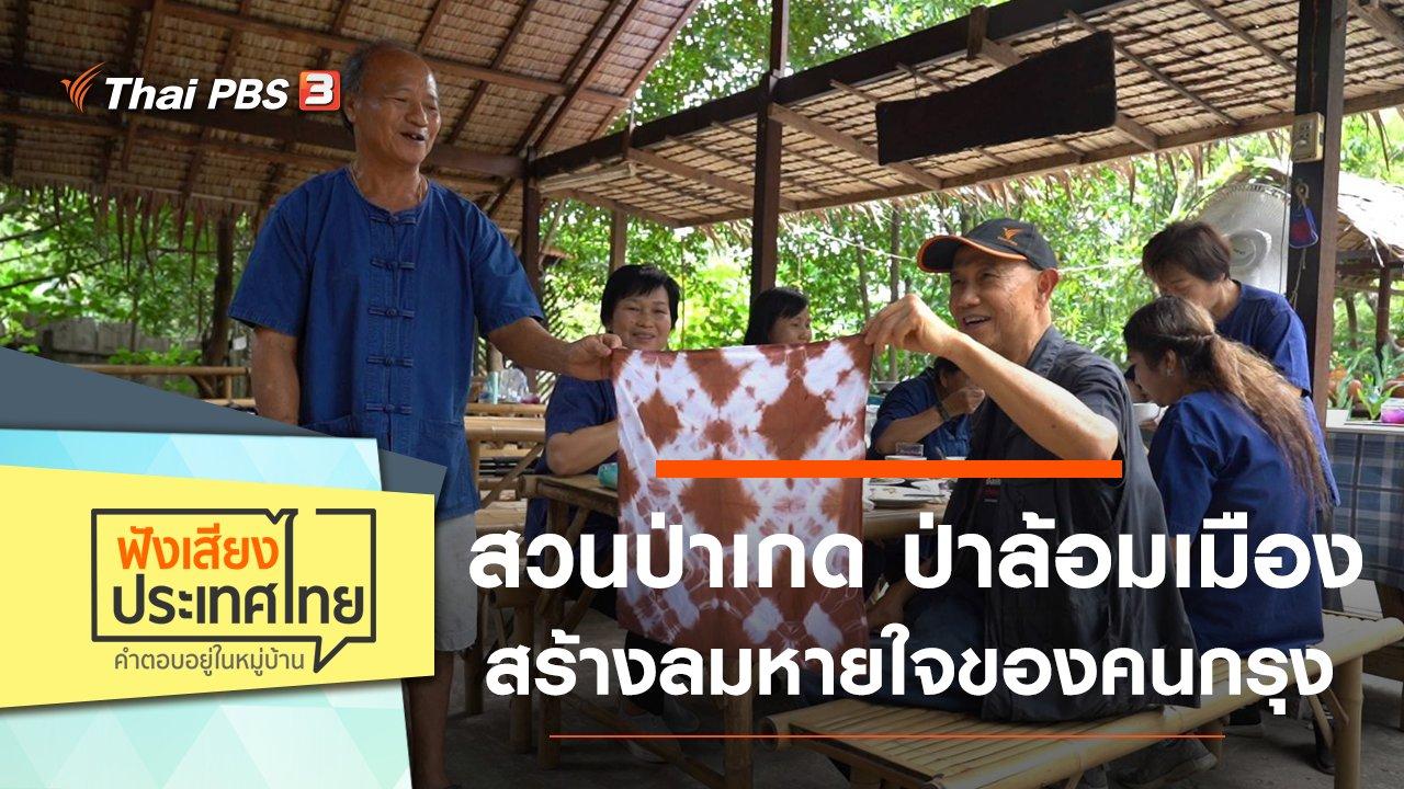 ฟังเสียงประเทศไทย - สวนป่าเกด ป่าล้อมเมือง สร้างลมหายใจของคนกรุง