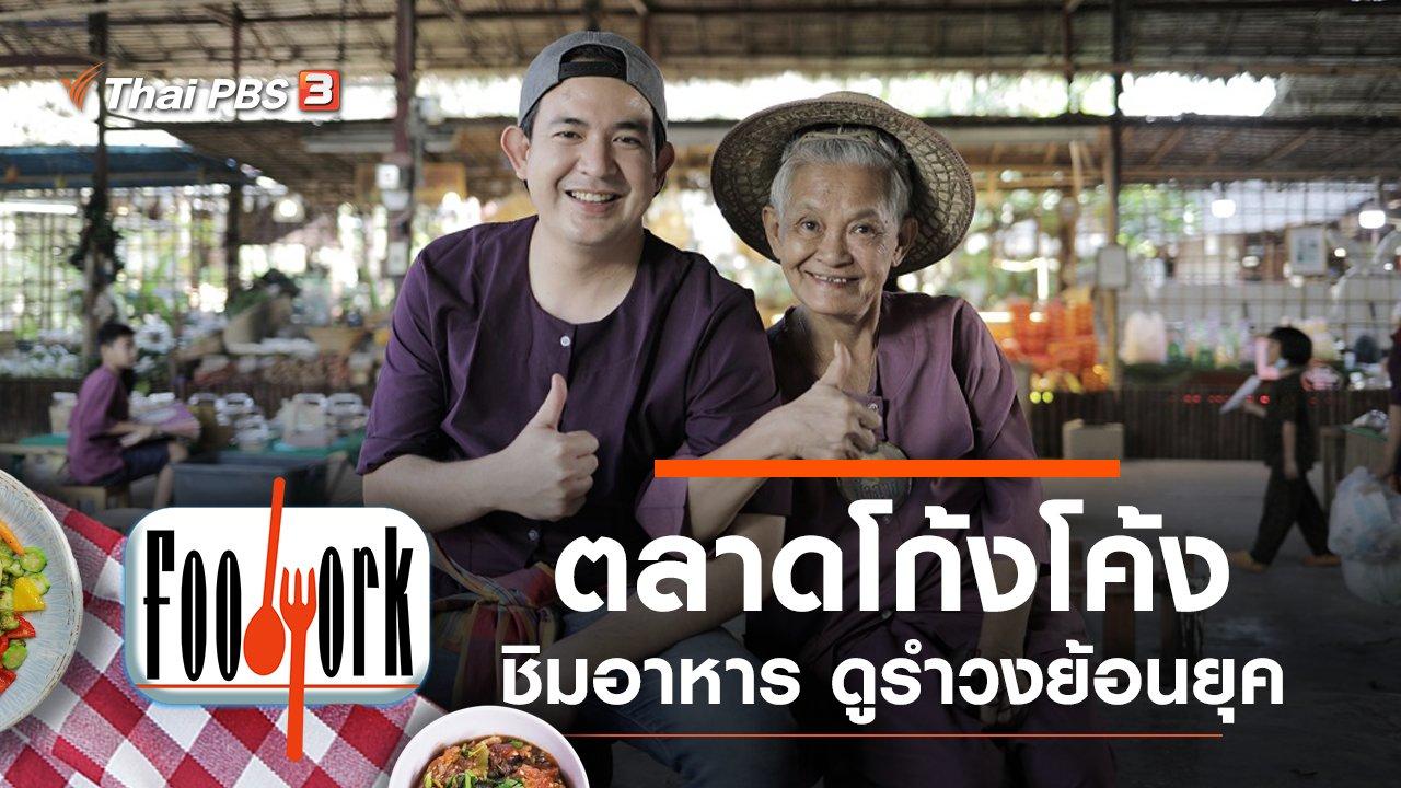 Foodwork - ตลาดโก้งโค้ง
