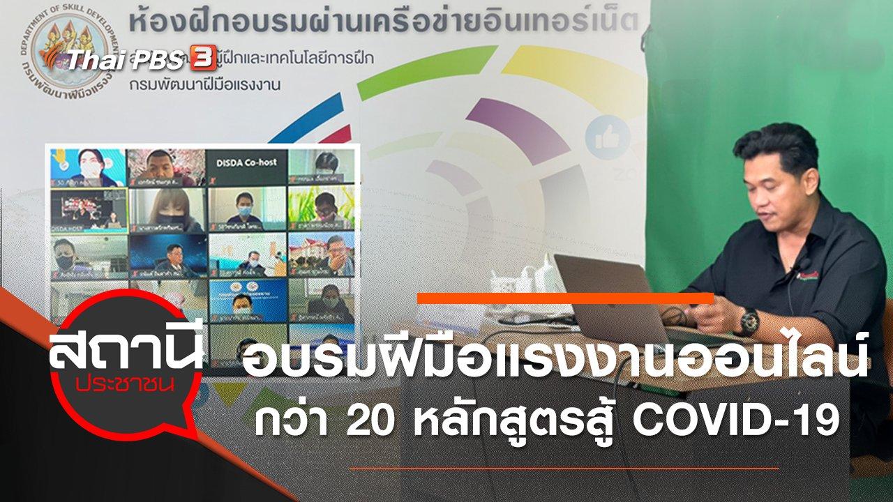 สถานีประชาชน - อบรมฝีมือแรงงานออนไลน์กว่า 20 หลักสูตรสู้ COVID-19