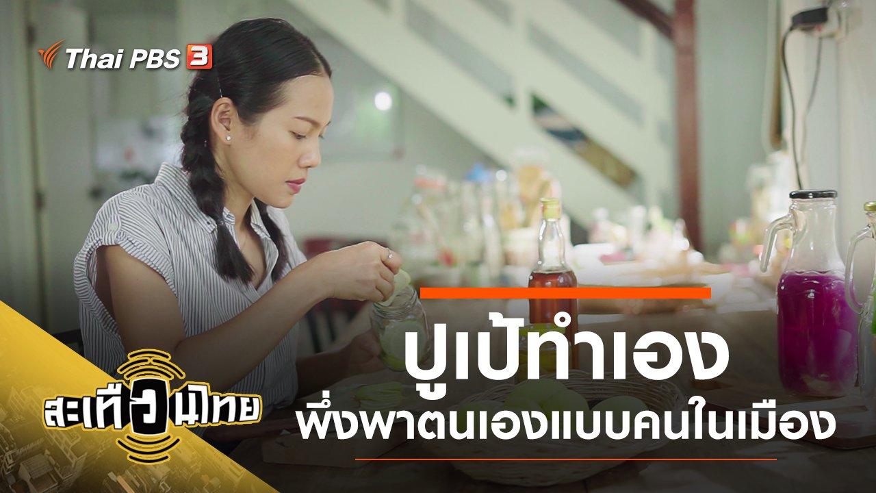 สะเทือนไทย - ปูเป้ทำเอง