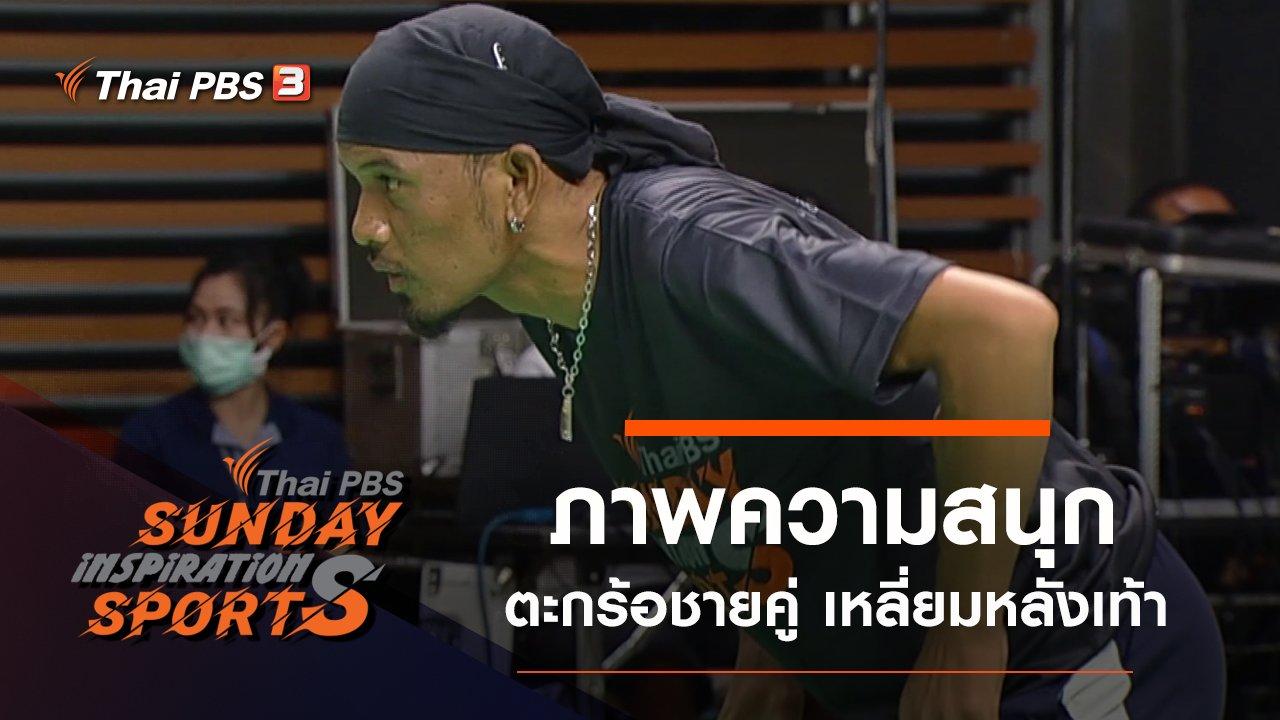 Sunday Inspiration Sports - รวมภาพความสนุกตะกร้อชายคู่ เหลี่ยมหลังเท้า