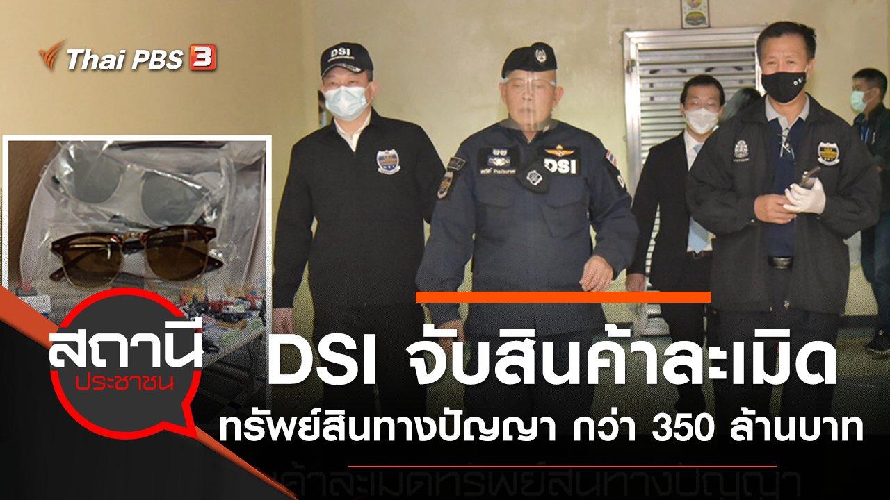 สถานีประชาชน - DSI จับสินค้าละเมิดทรัพย์สินทางปัญญา มูลค่ากว่า 350 ล้านบาท