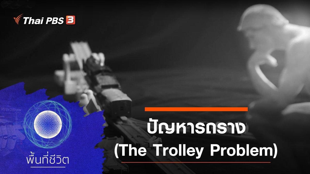 พื้นที่ชีวิต - ปัญหารถราง (The Trolley Problem)