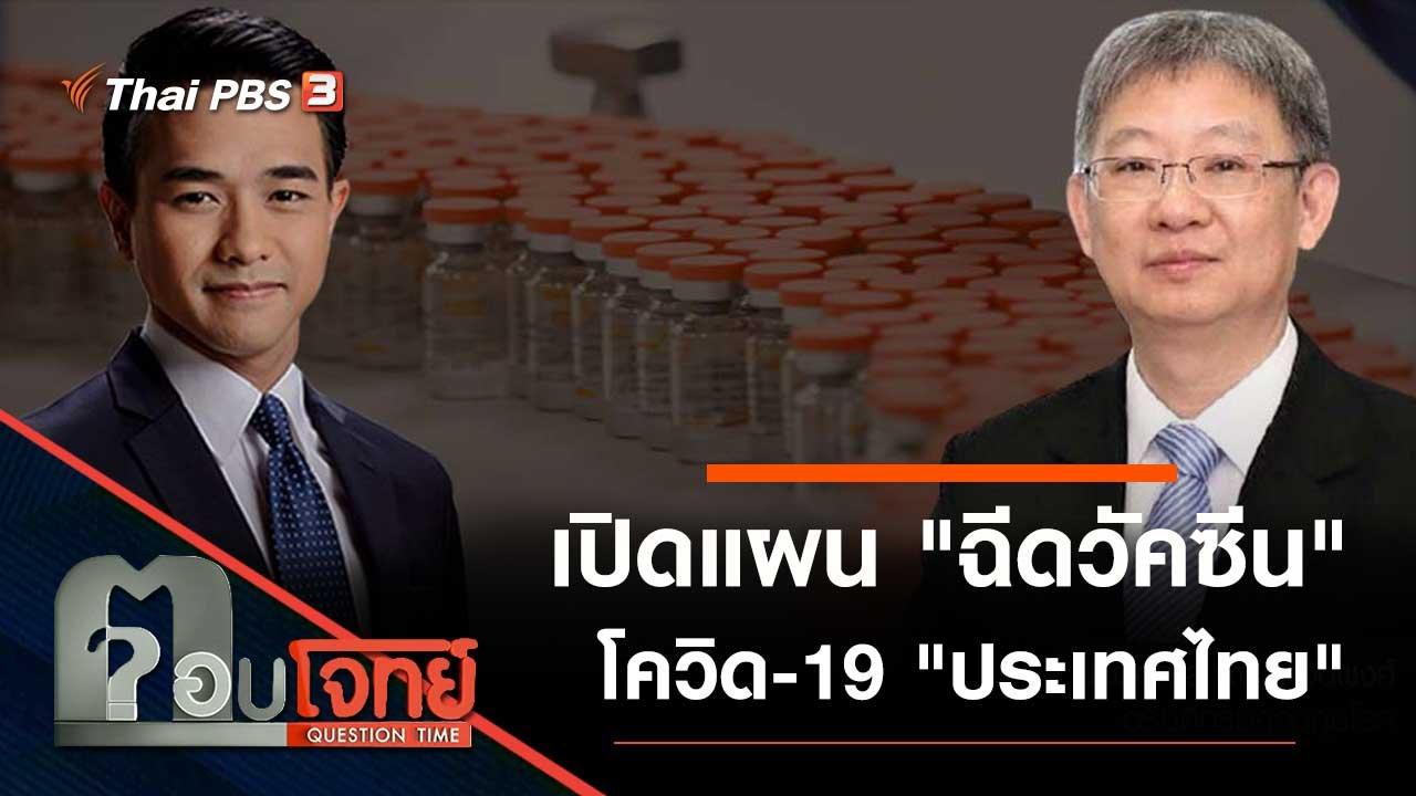 """ตอบโจทย์ - เปิดแผน """"ฉีดวัคซีน"""" โควิด-19 """"ประเทศไทย"""""""